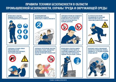 Основные правила по технике безопасности и охране труда